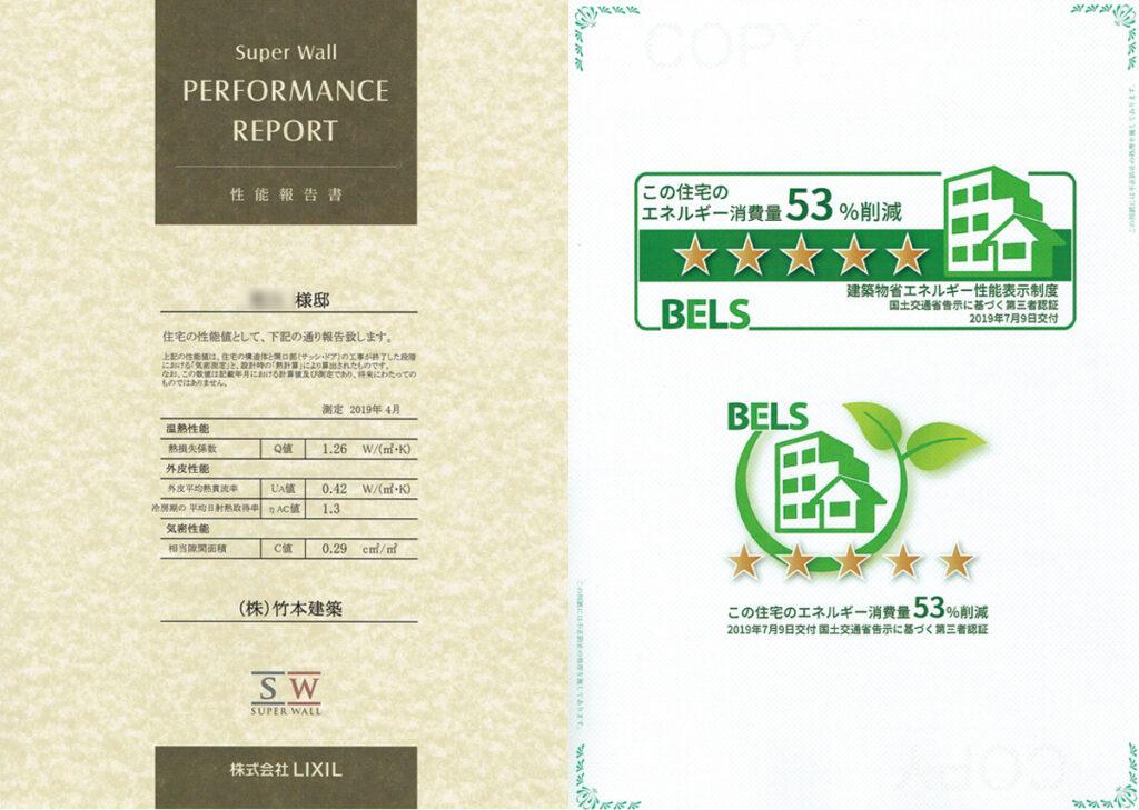 SW数値報告書